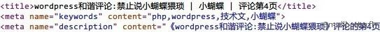 让wordpress评论分页更有利于SEO